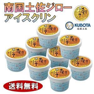 アイスクリーム ギフト 詰め合わせ 送料無料 南国土佐ジローのアイスクリンカップ8個セット 産地直送...