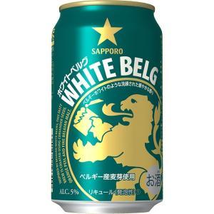 サッポロ ホワイトベルグ 350ml ケース(24缶入) ベルギーのホワイトビールに用いられるコリア...