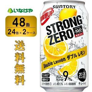 送料無料 サントリー -196℃ストロングゼロ<ダブルレモン>350ml×48缶(2ケース)|いなげやPayPayモール店
