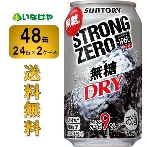 送料無料 サントリー -196℃ストロングゼロ<ドライ>350ml×48缶(2ケース)|いなげやPayPayモール店