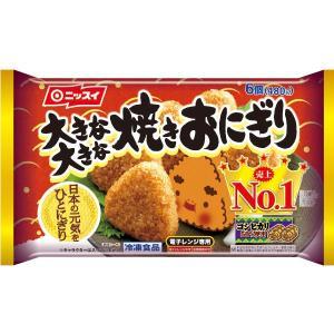 冷凍食品 ニッスイ 大きな焼きおにぎり6個(480g)×8