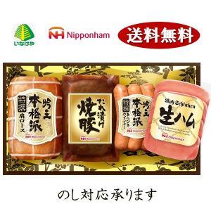 お中元 御中元 ギフト ハム 詰め合わせ 送料無料 日本ハム 本格派吟王ギフト 型番:NOE-390 inageya-net