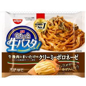 冷凍食品 パスタ 業務用 日清食品もちっと生パスタ牛挽肉とま...