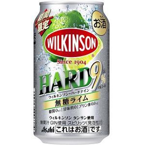 「4/16新発売」アサヒ ウィルキンソンハードナイン無糖ライム 350ml×24缶 ケース ウィルキ...
