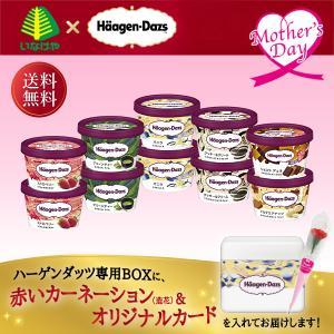 母の日 ギフト 2018 プレゼント アイスクリーム 送料無...