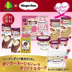 母の日 ギフト 2018 プレゼント アイスクリーム 送料無料 2018ハーゲンダッツ母の日 ギフト限定セット
