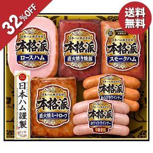 お歳暮 御歳暮 ハム ギフト 詰め合わせ 送料無料 日本ハム 本格派ギフト 型番:NH-456N