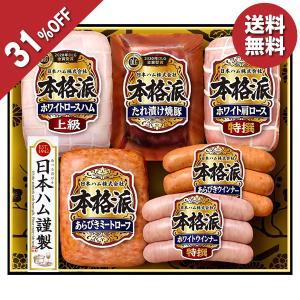 ハム 日本ハム本格派ギフト NH-509の商品画像