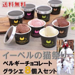 お中元 御中元 ギフト アイスクリーム 詰め合わせ 送料無料 イーペルの猫祭り ベルギーチョコレートグラシエ|inageya-net