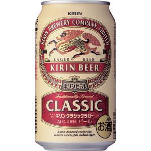 キリン クラシックラガー 350ml缶×24缶