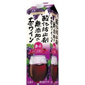 サントリー 酸化防止剤無添加 濃い赤1.8L ケース(6本)