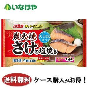 送料無料 冷凍食品 お弁当 おかず 日本水産 ニッスイ 炭火焼 さけの塩焼き4個入り×12袋 ケース 業務用|いなげやPayPayモール店