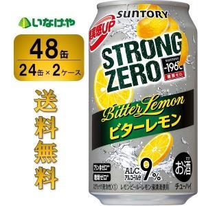 送料無料 サントリー -196℃ストロングゼロ<ビターレモン>350ml×48缶(2ケース)|いなげやPayPayモール店