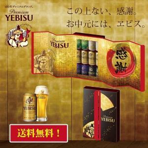 お中元 御中元 ギフト ビール 酒 詰め合わせ 送料無料 WEB限定ヱビス5種セット YHV3DEC プレゼント 感謝 特別な贈り物 inageya-net