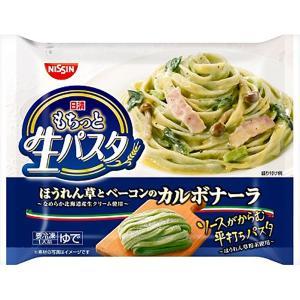 冷凍食品 業務用 パスタ 日清食品もちっと生パスタカルボナー...