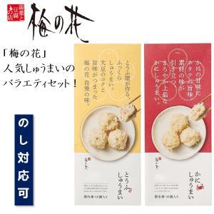 お中元 御中元 送料無料 梅の花 とうふとかにのしゅうまいセット 惣菜 ギフト 詰め合わせ