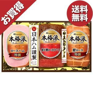 お中元 御中元 ギフト ハム 詰め合わせ 送料無料 日本ハム 本格派ギフト 型番:NRB-525 お買得 お返し|inageya-net