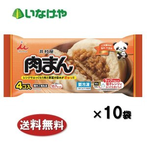 冷凍食品 業務用 井村屋4個入肉まん288g×10袋