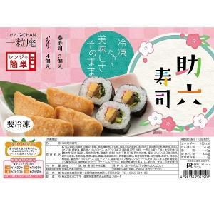 送料無料 冷凍食品 お弁当 ランチ 唐房米穀 助六寿司6袋セット ケース 業務用 いなげやPayPayモール店