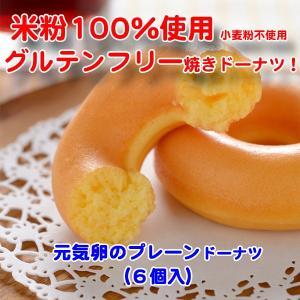 元気卵のプレーン 米粉100%手焼きドーナツ グルテンフリー 油で揚げてない! 小麦粉不使用|inahoya