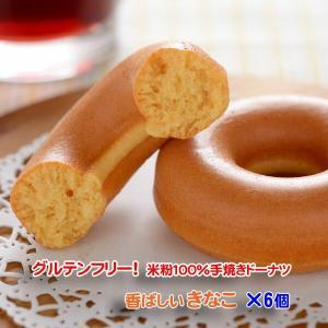 香ばしいきなこ 米粉100%手焼きドーナツ グルテンフリー 油で揚げてない! 小麦粉不使用|inahoya