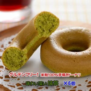 味わい深い抹茶 米粉100%手焼きドーナツ グルテンフリー 油で揚げてない! 小麦粉不使用|inahoya