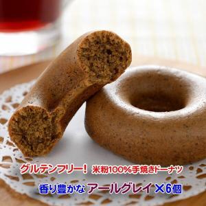 香り豊かなアールグレイ 米粉100%手焼きドーナツ グルテンフリー 油で揚げてない! 小麦粉不使用|inahoya