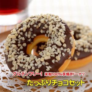 たっぷりチョコセット 米粉100%手焼きドーナツ グルテンフリー 油で揚げてない! 小麦粉不使用