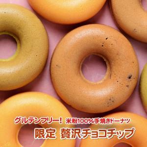 贅沢なチョコチップ 米粉100%手焼きドーナツ グルテンフリー 油で揚げてない! 小麦粉不使用|inahoya