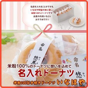 元気たまごのプレーン【内祝い】【名入れ】【出産祝い 男の子】【出産祝い 女の子】米粉100%手焼きドーナツ グルテンフリー|inahoya