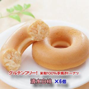 おかやま 清水白桃ドーナツ 米粉100%手焼きドーナツ グルテンフリー 油で揚げてない! 小麦粉不使用|inahoya