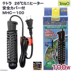 テトラ (Tetra) 26℃ミニヒーター 100W 安全カバー付 inai