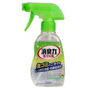 キャッシュレス5%還元 エステー 消臭力 生ゴミ用 スプレー 消臭剤 シトラスミントの香り 200ml|inai