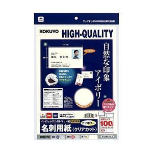 コクヨ インクジェット 名刺用紙 クリアカット...の関連商品5