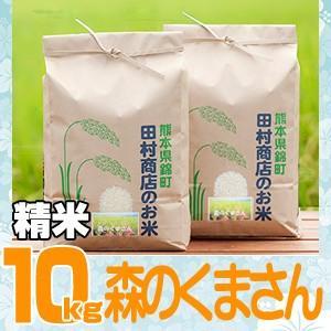 元年産 熊本県産★森のくまさん精白米10kg