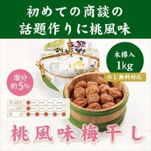 最高級 梅干し  スイーツ 甘口 紀州産 南高梅 桃風味 1kg 木樽入 熊野古道を訪ねて 塩分5% フルーツ 贈答用...