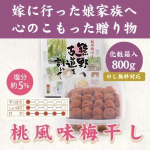 最高級 梅干し 甘口 スイーツ  紀州南高梅 桃風味 800g 化粧箱入 熊野古道を訪ねて 塩分5% フルーツ  贈答用...