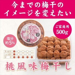 紀州産南高梅を塩分7%にし和歌山県産の桃果汁で蜂蜜も国産を使用し漬込みました。今までにない味でまさに...