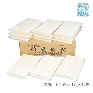 稲庭うどん小川 業務用稲庭そうめん(1ケース) 乾麺|inaniwa-udon