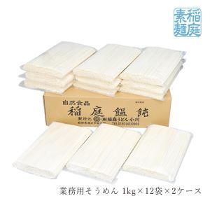 稲庭うどん小川 業務用稲庭そうめん(2ケース・3割引き) 乾麺|inaniwa-udon