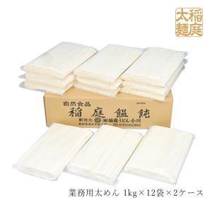 稲庭うどん小川 業務用稲庭太麺(2ケース・3割引き) 乾麺|inaniwa-udon