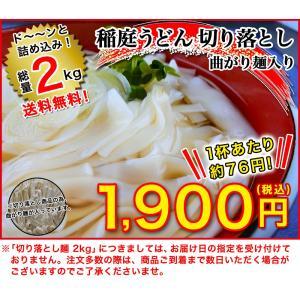 稲庭うどんを裁断した際の「切り落とし麺(約2kg)」を1,900円(税・送料込)でお届けしております...