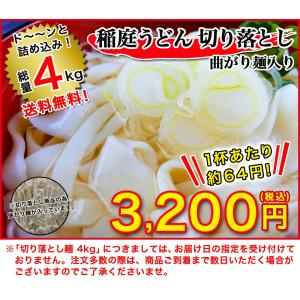 稲庭うどんを裁断した際の「切り落とし麺(約4kg)」を3,200円(税・送料込)でお届けしております...