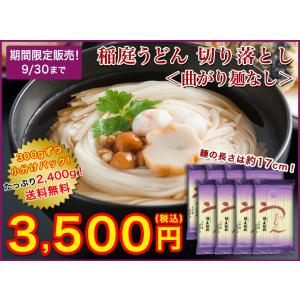 稲庭うどん 徳用300g×8袋 送料無料 乾麺|inaniwa-udon
