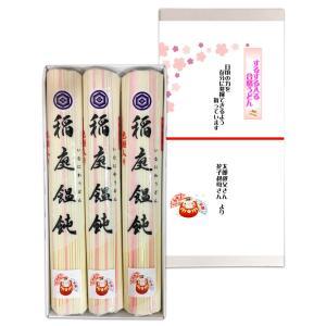 送料無料 稲庭うどん 乾麺 「合格うどん」色付き麺(170g×3束)|inaniwa-udon