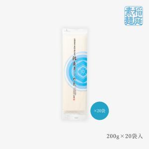 稲庭そうめん 北海道産小麦粉100% 乾麺 (200g×20束) inaniwa-udon
