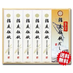 【送料無料】国産小麦粉100%使用 稲庭うどん(90g×5束) あごだしつゆ付 乾麺|inaniwa-udon