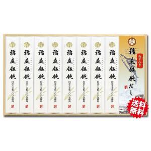 【送料無料】国産小麦粉100%使用 稲庭うどん(90g×8束) あごだしつゆ付 乾麺|inaniwa-udon