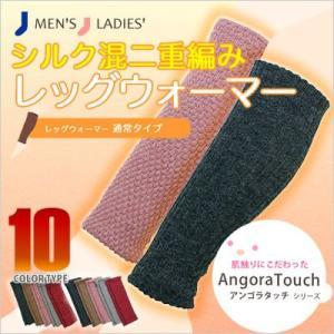 靴下 レディース 冷え取り 色おまかせ3足セット 男女兼用 シルク混二重編みレッグウォーマー inasaka