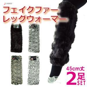 靴下 レディース フェイクファー 2足セット レッグウォーマー ウォーマー45cm丈 無地 ヒョウ柄 ダルメシアン柄 の3柄|inasaka